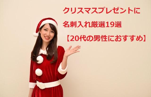 クリスマスプレゼントに名刺入れ厳選19選【20代の男性におすすめ】